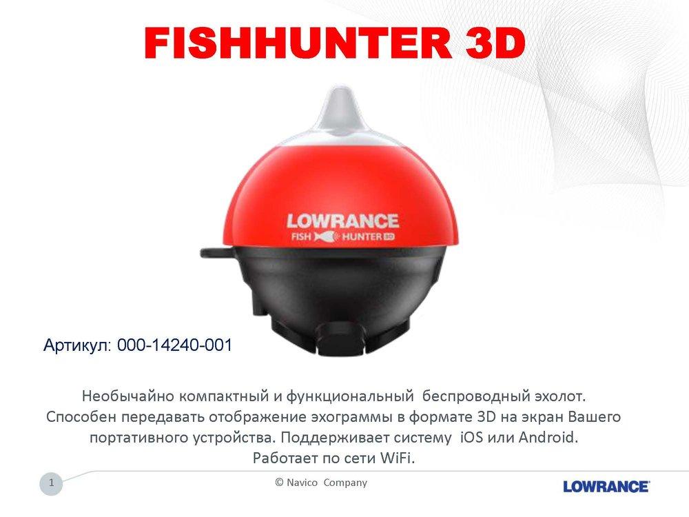 Презентация Fishhunter_LT_1.5_Страница_01.jpg