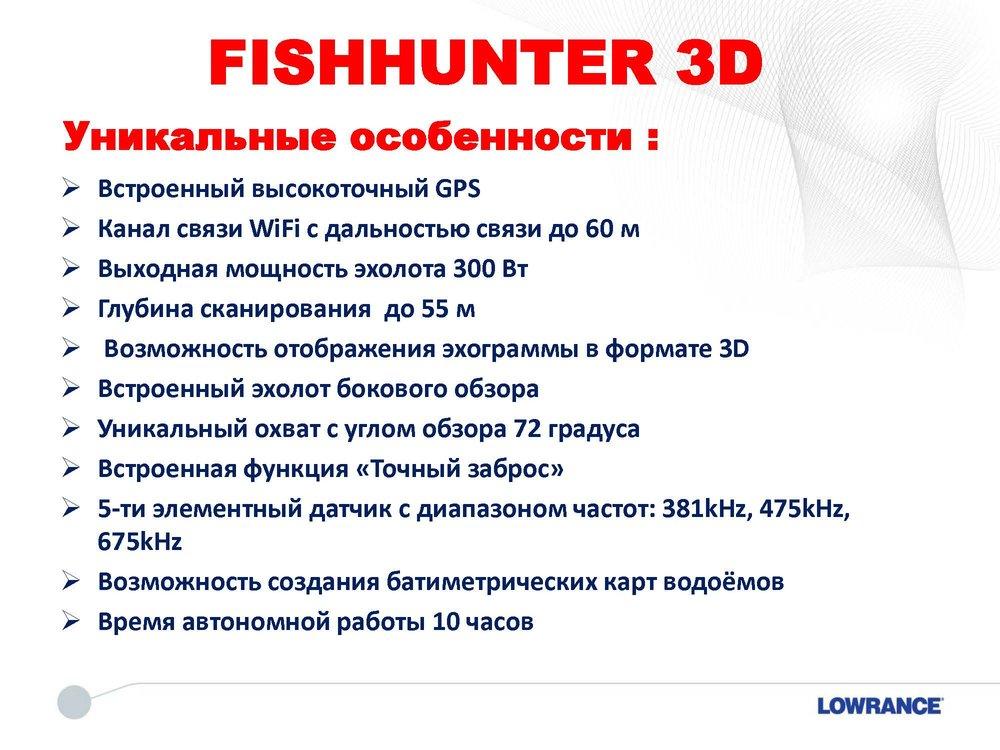 Презентация Fishhunter_LT_1.5_Страница_02.jpg