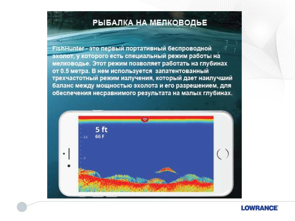 Презентация Fishhunter_LT_1.5_Страница_04.jpg