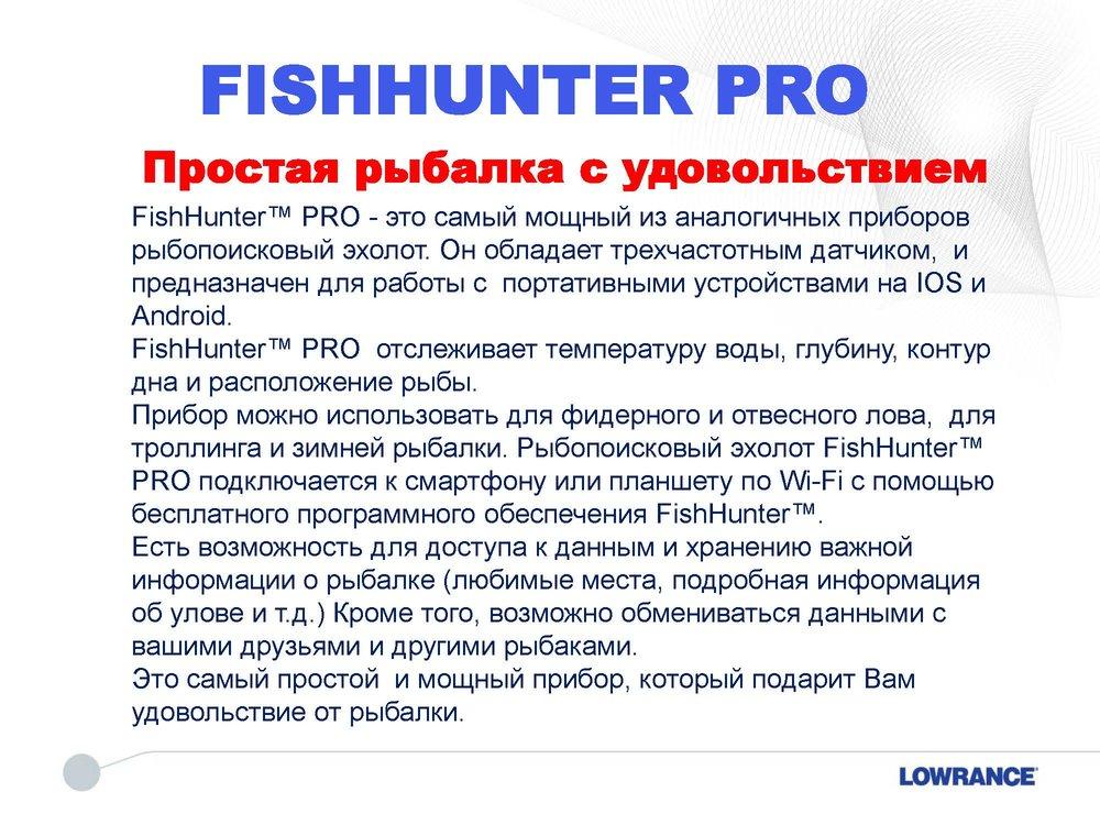 Презентация Fishhunter_LT_1.5_Страница_08.jpg