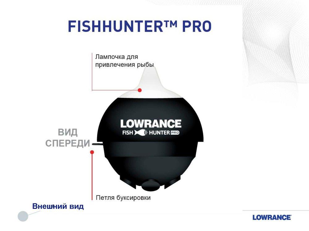 Презентация Fishhunter_LT_1.5_Страница_10.jpg