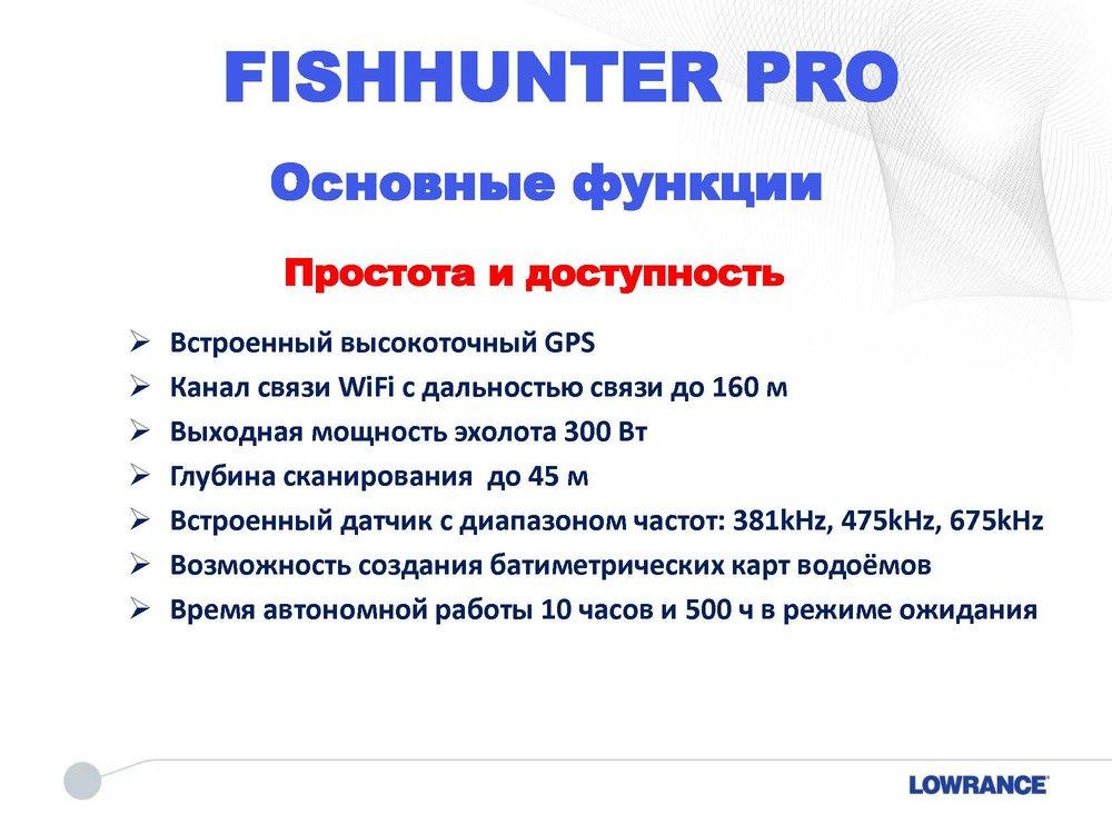 Презентация Fishhunter_LT_1.5_Страница_11.jpg