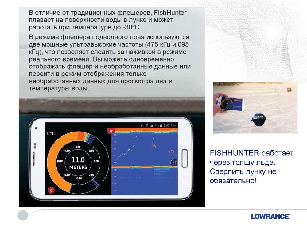 Презентация Fishhunter_LT_1.5_Страница_13.jpg